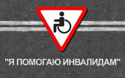 ya_pomogayu_invalidam